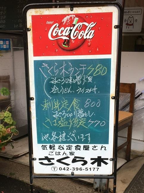 gohanya-sakuragi36.jpg