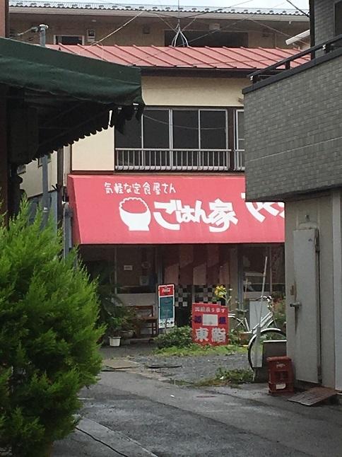 gohanya-sakuragi37.jpg