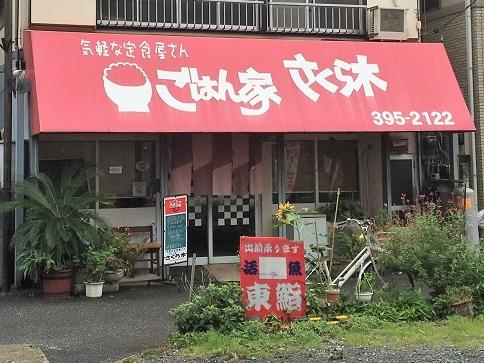 gohanya-sakuragi39.jpg