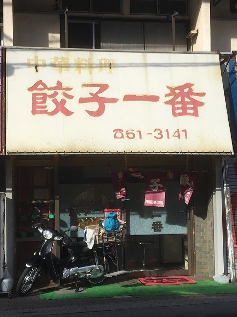 gyoza-ichiban32.jpg