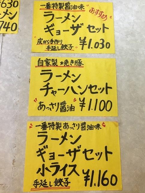 gyoza-ichiban35.jpg