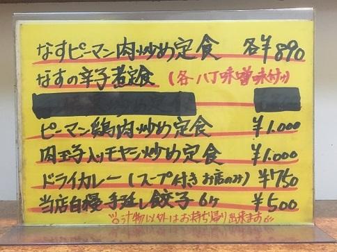 gyoza-ichiban36.jpg