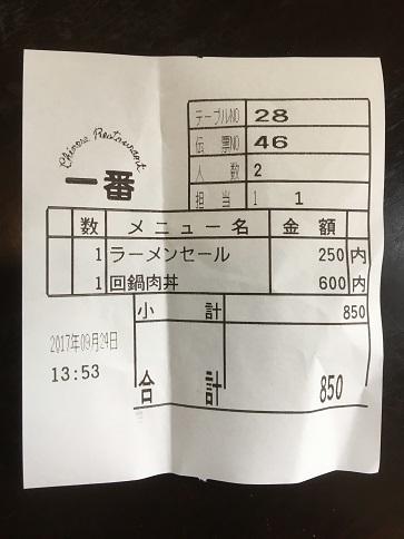 ichiban39.jpg
