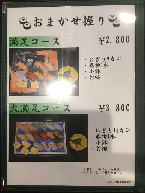 kamehachizushi53.jpg