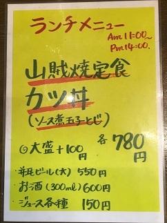 kawashimaya37.jpg