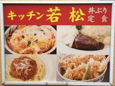 kitchen-wakamatsu32.jpg