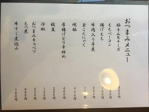 mochiyazao51.jpg
