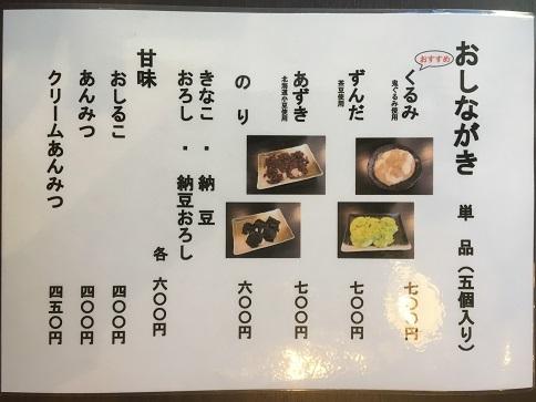 mochiyazao52.jpg