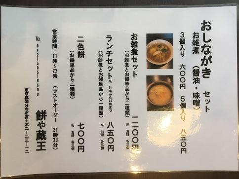 mochiyazao53.jpg