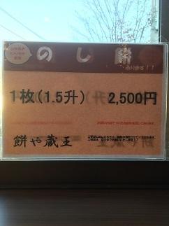mochiyazao56.jpg