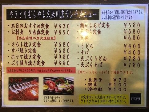 murayama2-32.jpg
