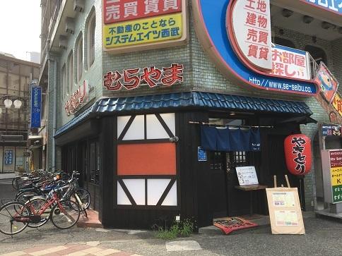 murayama32.jpg