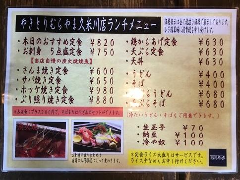murayama33.jpg