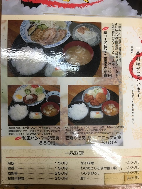 nakayoshi34.jpg