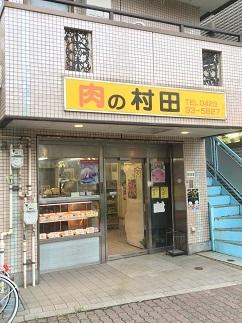nikunomurata21.jpg