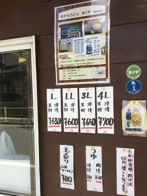 s-kikuya37.jpg
