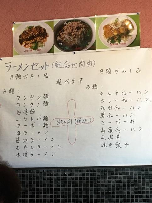 seikoya36.jpg