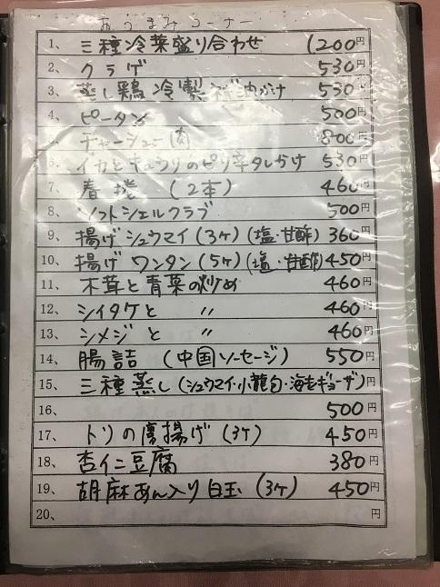 shuhotei34.jpg