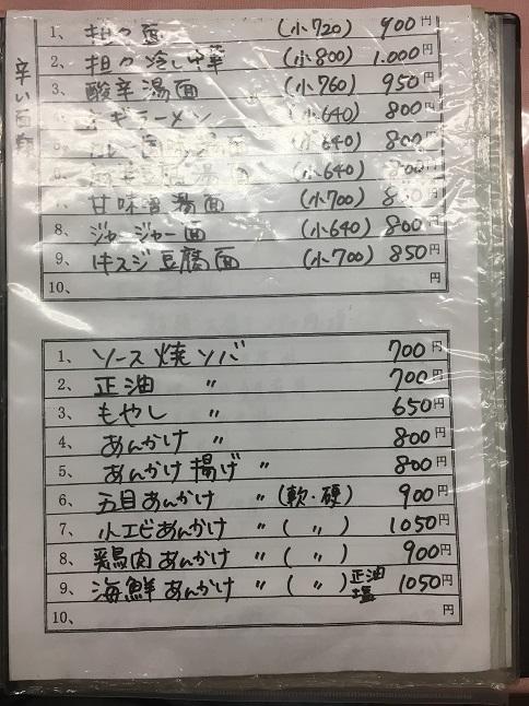 shuhotei36.jpg