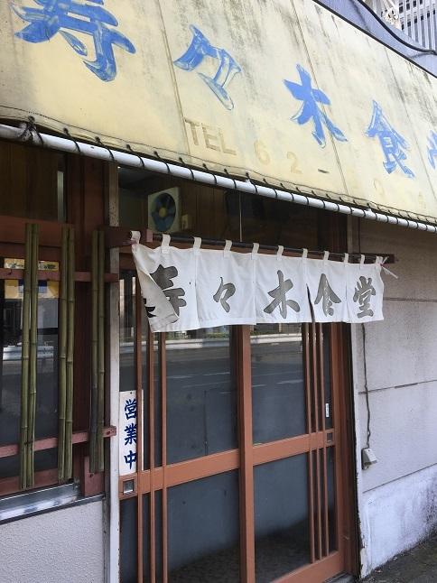 suzukisyokudo42.jpg