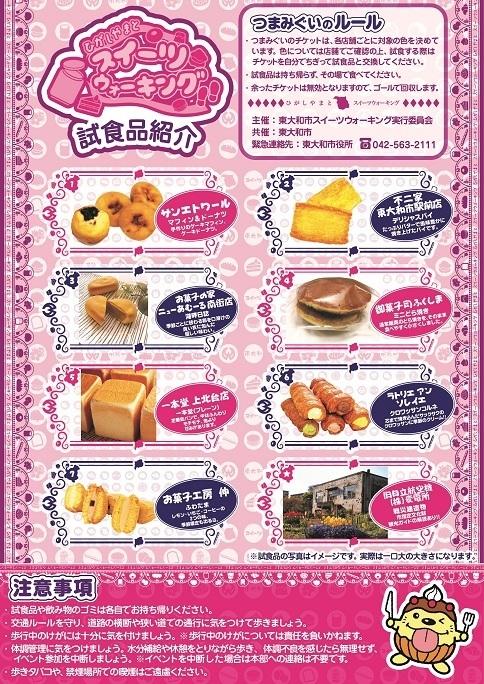 sweets138.jpg