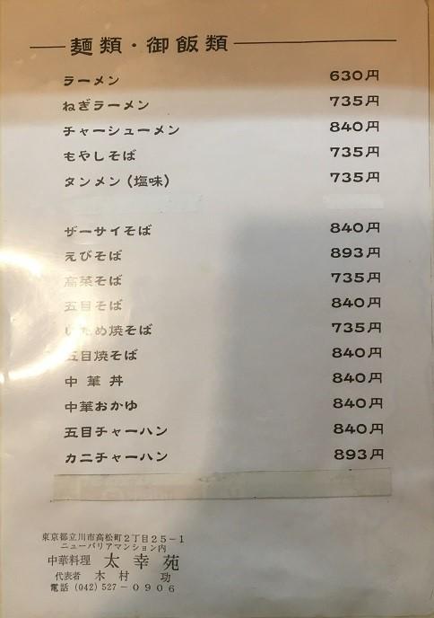 taikoen33.jpg