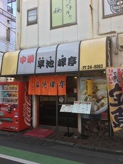 tokorozawa-chinese31.jpg