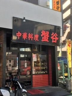 tokorozawa-chinese32.jpg