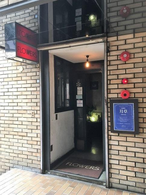 tsukikusa34.jpg