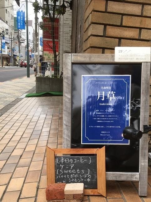 tsukikusa39.jpg