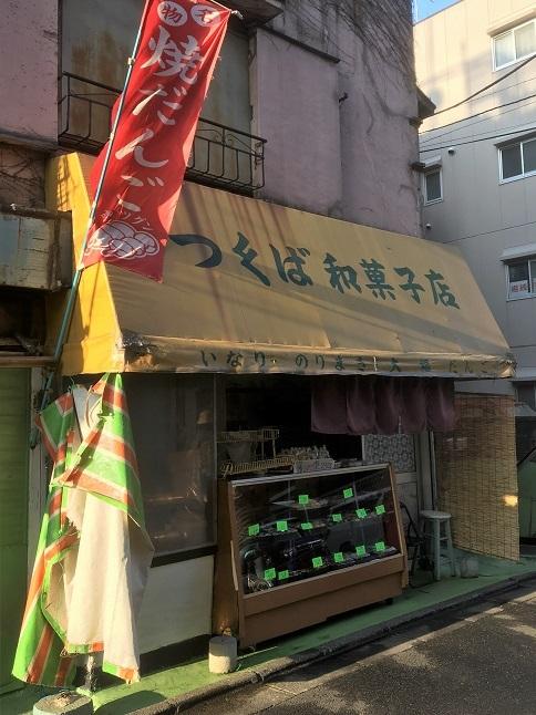 tsukuba4-21.jpg