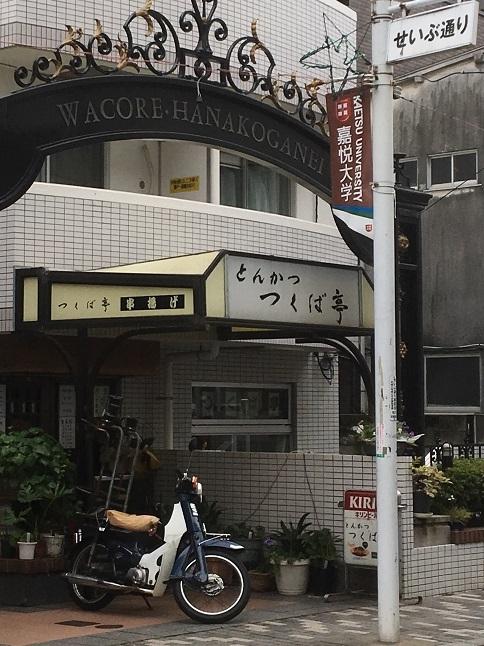 tsukubatei37.jpg