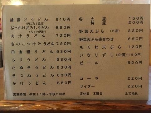 yoshifuji37.jpg