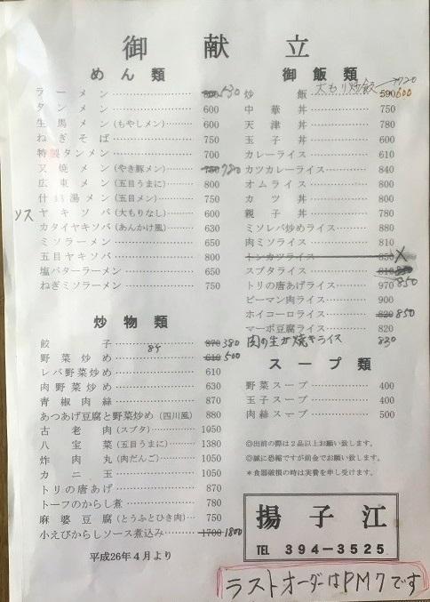 yosuko2-31.jpg
