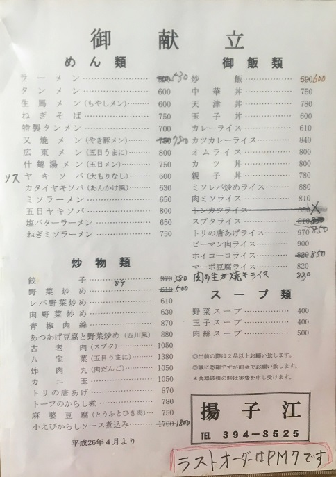 yosuko32.jpg
