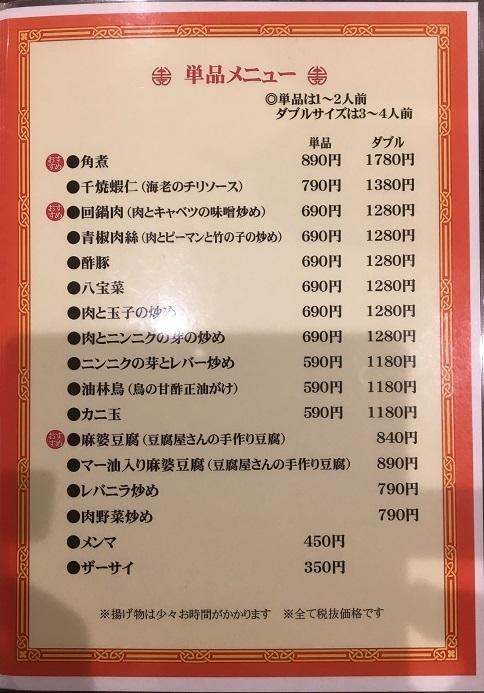 yotsukadohanten56-2.jpg