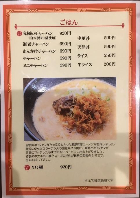 yotsukadohanten57.jpg
