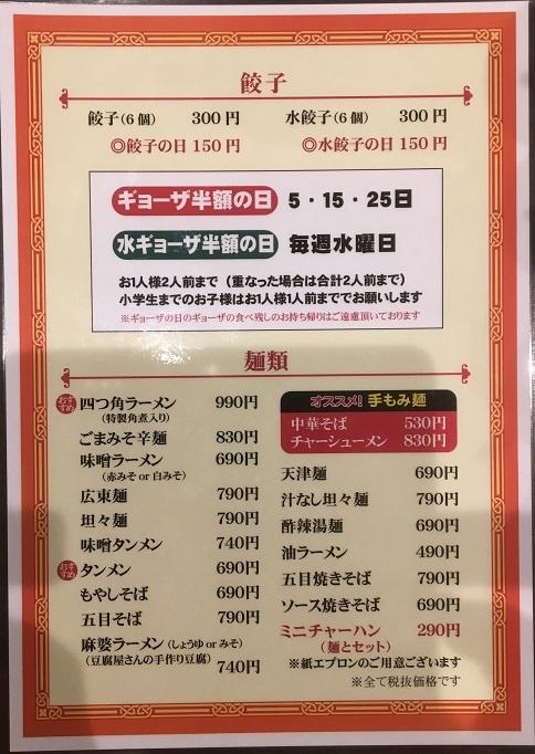 yotsukadohanten58.jpg