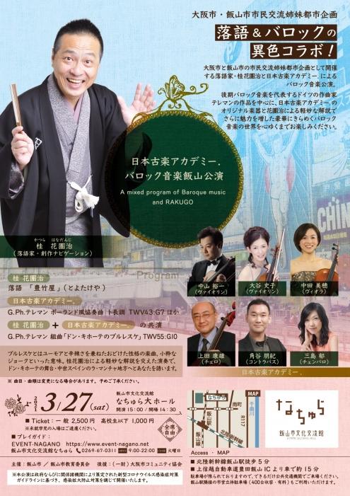なちゅらドン・キホーテ公演チラシ