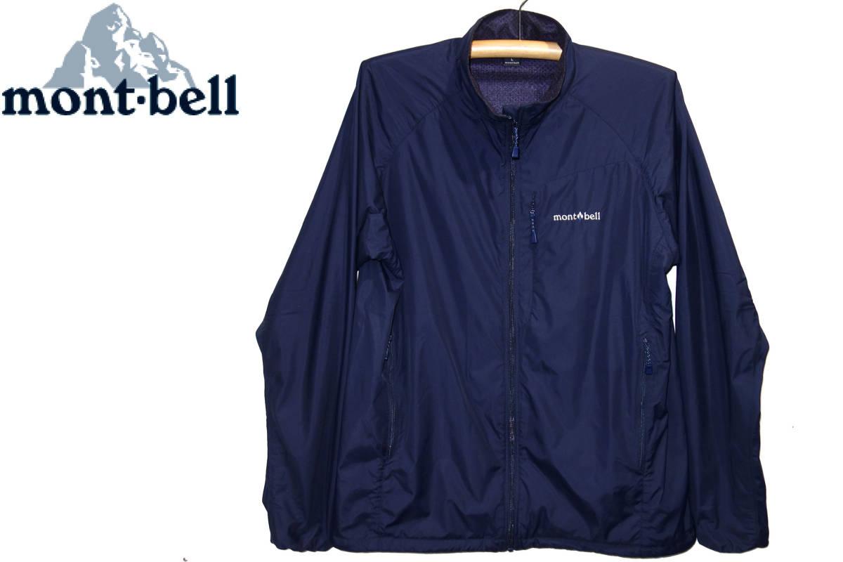 お買取商品モンベルmont-bell試着程度ライトシェルアウタージャケット1106647紺L