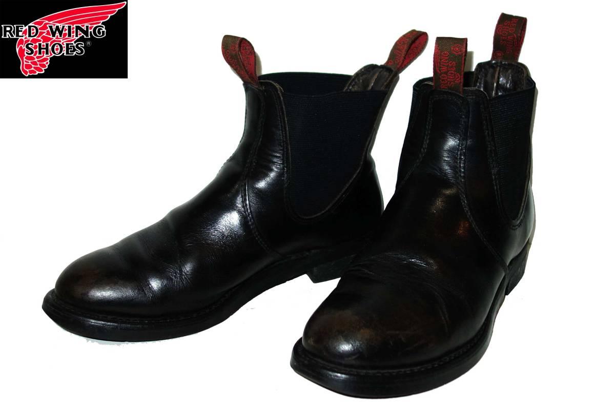 お買取り商品レッドウィングREDWING90年代サイドゴアブーツチェルシー黒7