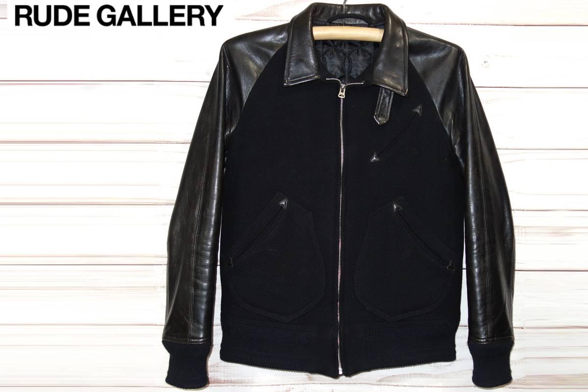 お買取商品ルードギャラリーRUDEGALLERY正規シープスキンレザー×メルトンウール袖革中綿ジャケット黒S2