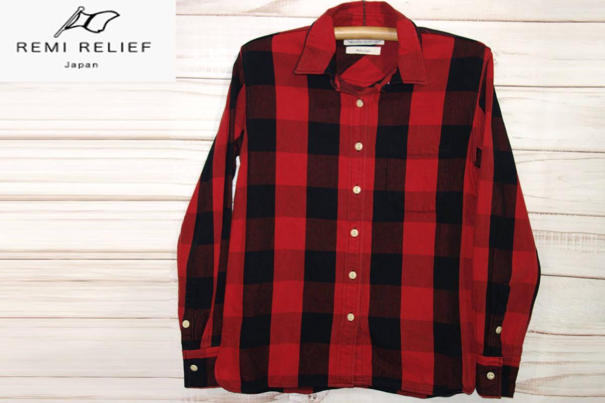 お買取り商品レミレリーフREMI RELIEF美品フランネルチェックネルシャツ赤×黒F
