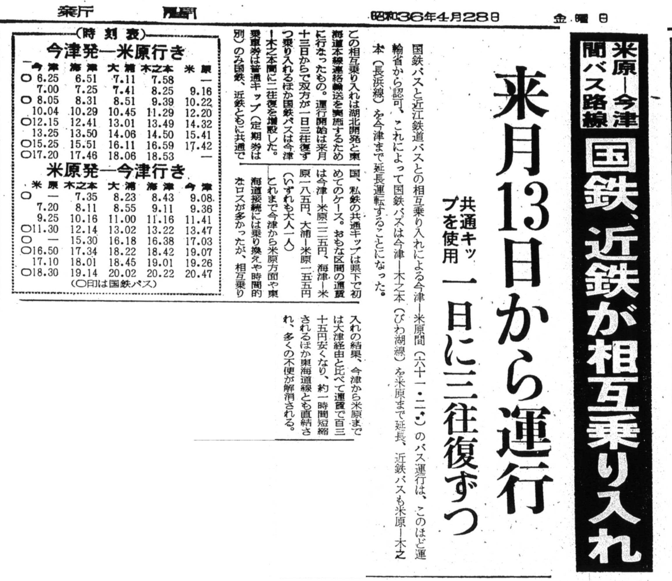 S36.4.28K1S 米原今津間国鉄・近江相互乗り入れb