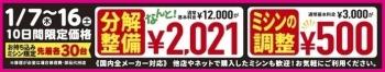 2021hatuuri.jpg