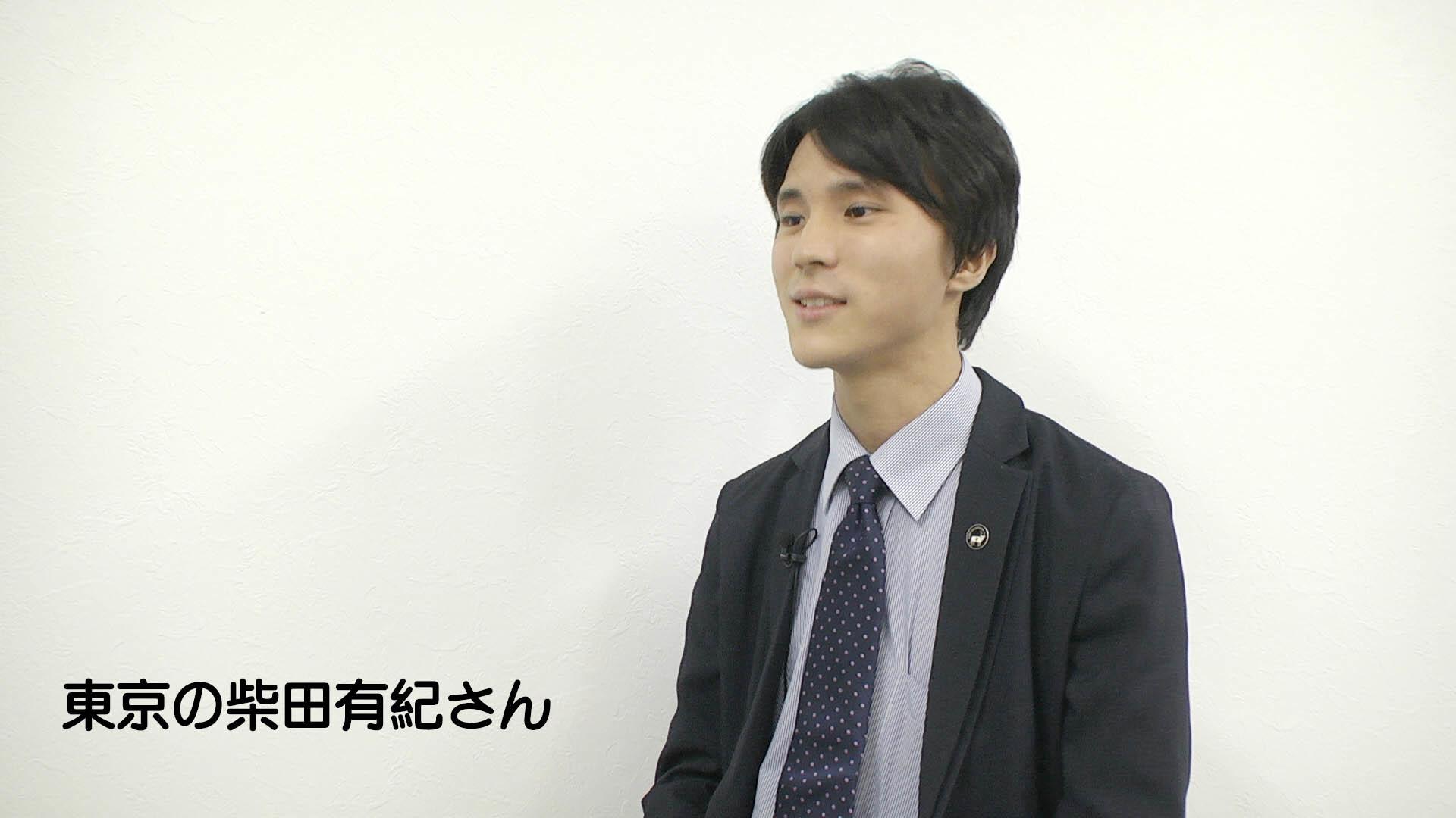 柴田さんのインタビュー①
