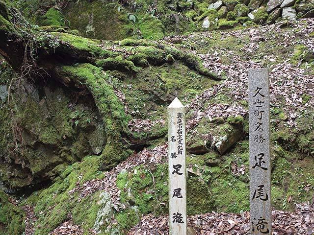 真庭足尾滝02