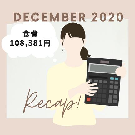 20201224FOOD.png