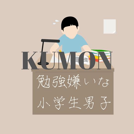 KUMON.png