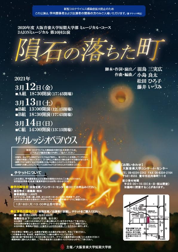 チラシおもて(ミュージカル) (1)